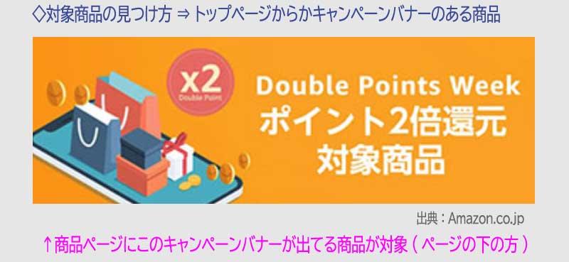 Amazonで対象商品のポイントが2倍にダブルポイントウイーク