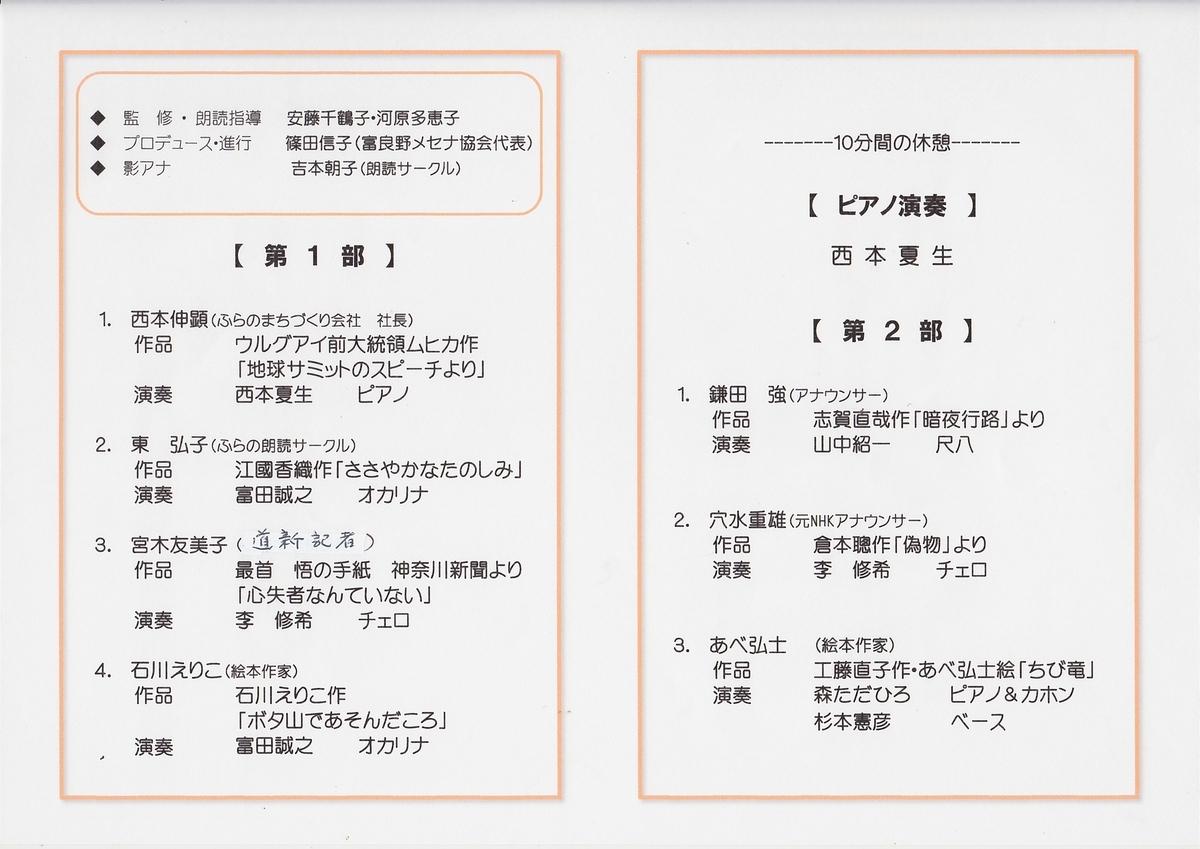 f:id:nobuko945:20190913080531j:plain