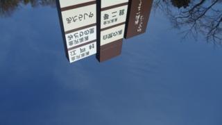 f:id:nobumichi02:20110417144743j:image:h150