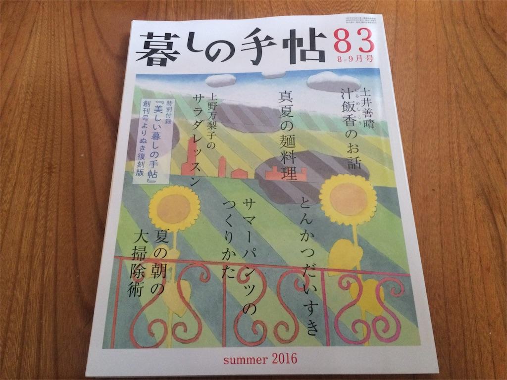 f:id:nobunobu1210:20160818232930j:image