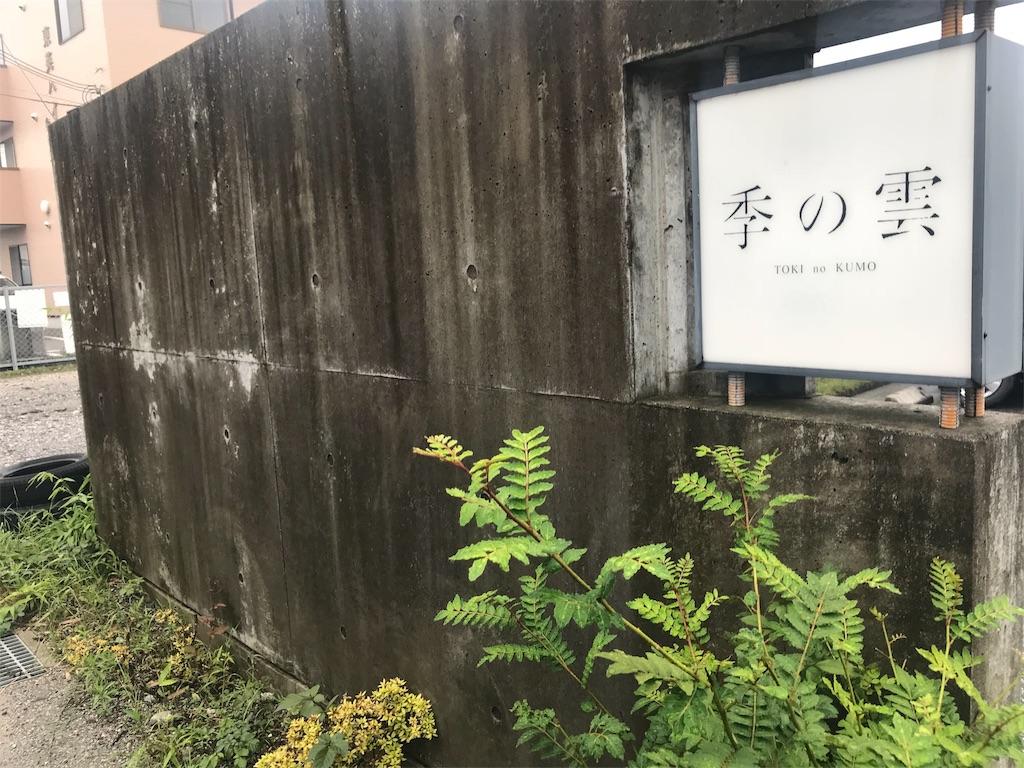 f:id:nobunobu1210:20180926210509j:image
