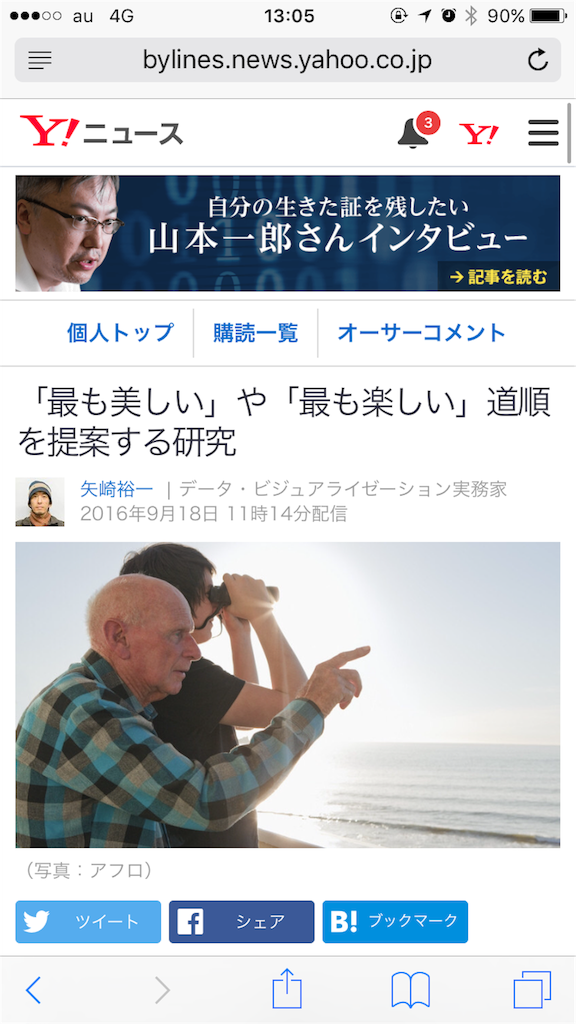 f:id:nobunobuchan:20160918215044p:image