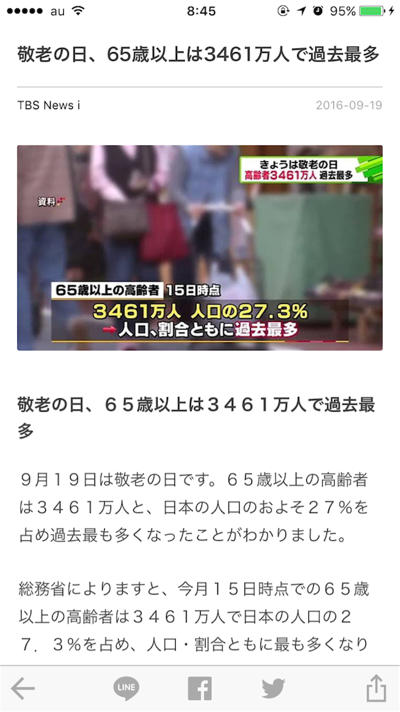 f:id:nobunobuchan:20160919100151p:image