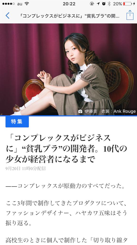 f:id:nobunobuchan:20160920203942p:image
