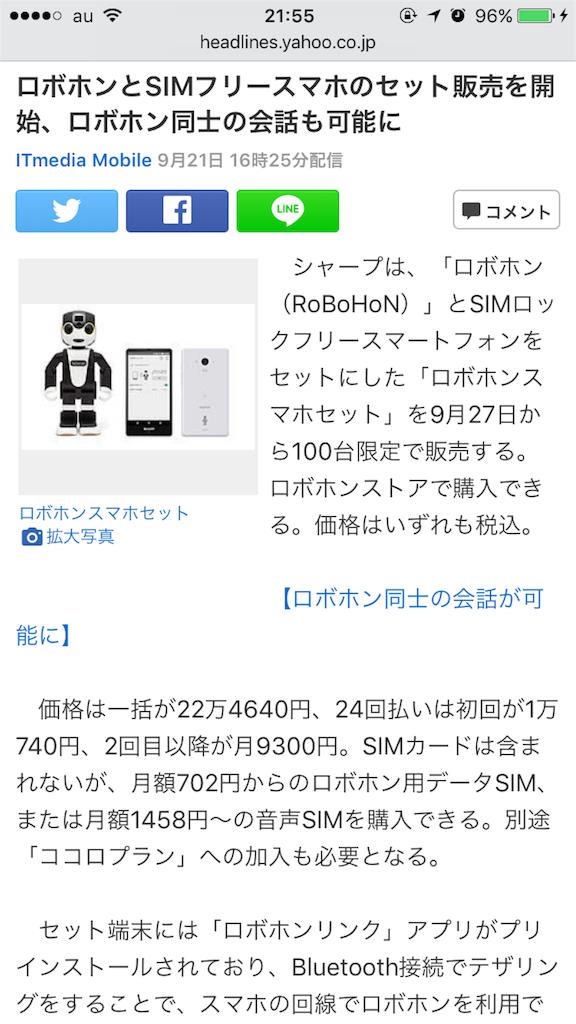 f:id:nobunobuchan:20160921215610p:image