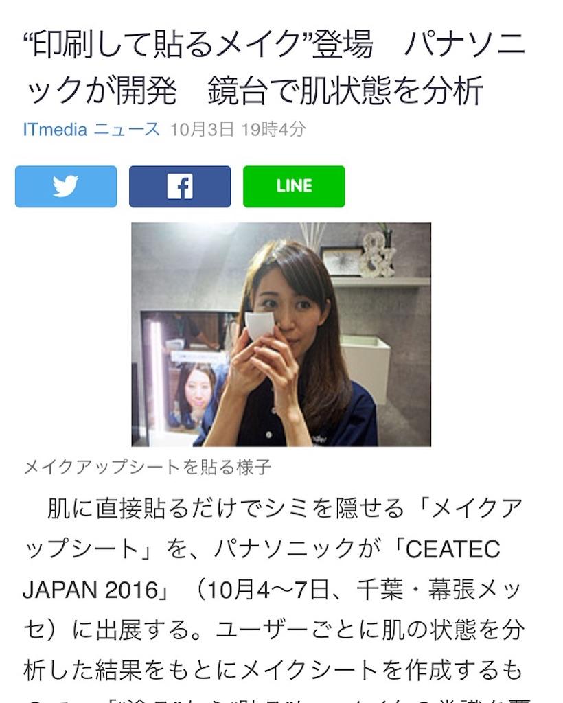 f:id:nobunobuchan:20161003230133j:image