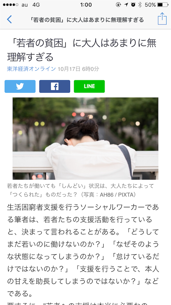f:id:nobunobuchan:20161018013837p:image