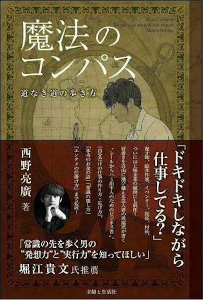 f:id:nobunobuchan:20170108152925j:image