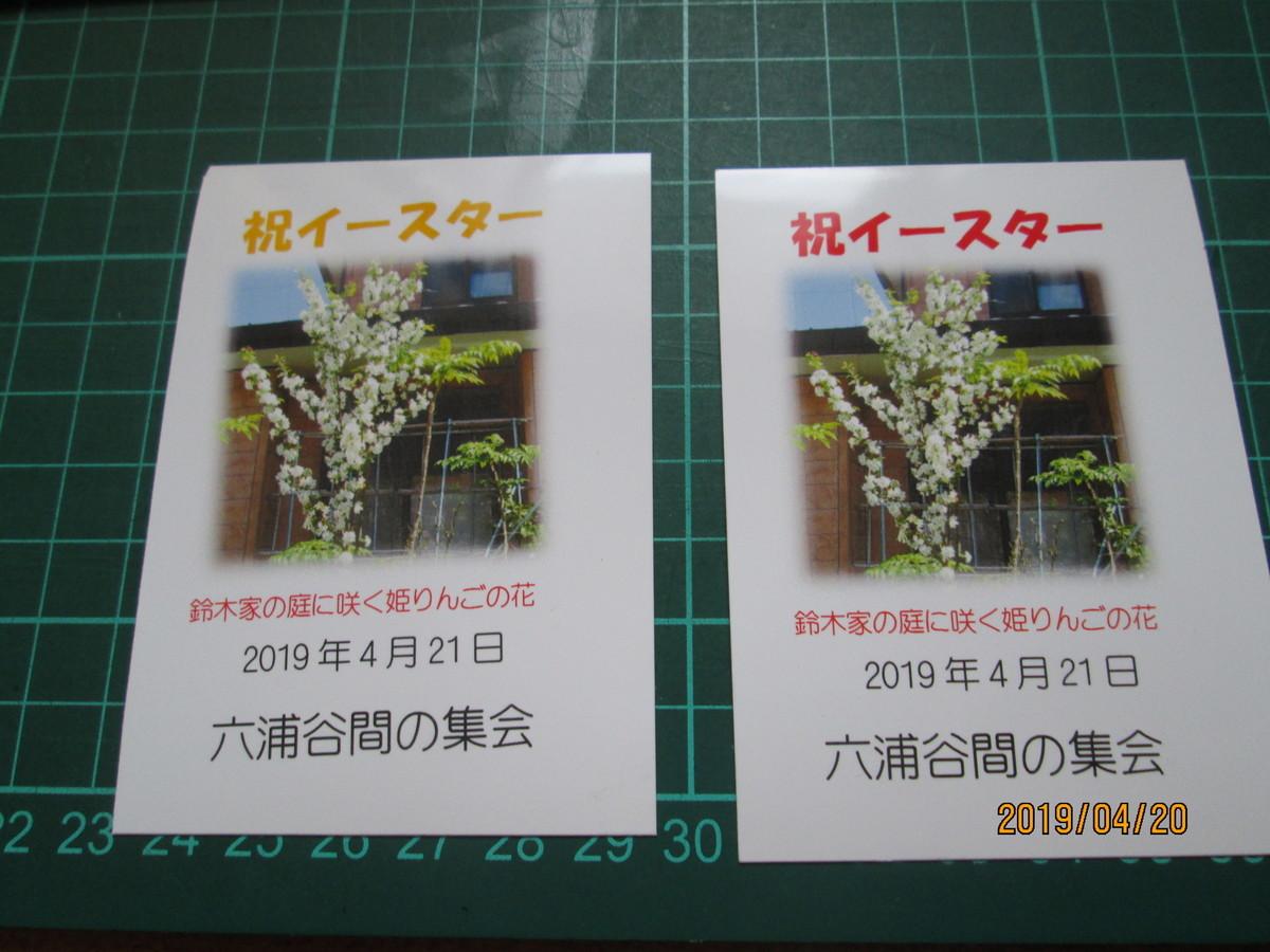 f:id:noburahamu:20190420103337j:plain