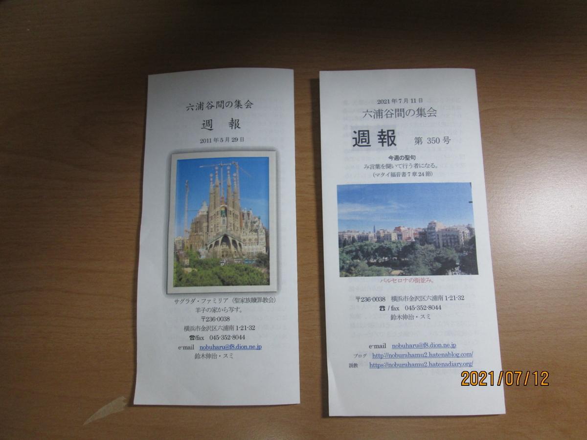 f:id:noburahamu2:20210712090427j:plain