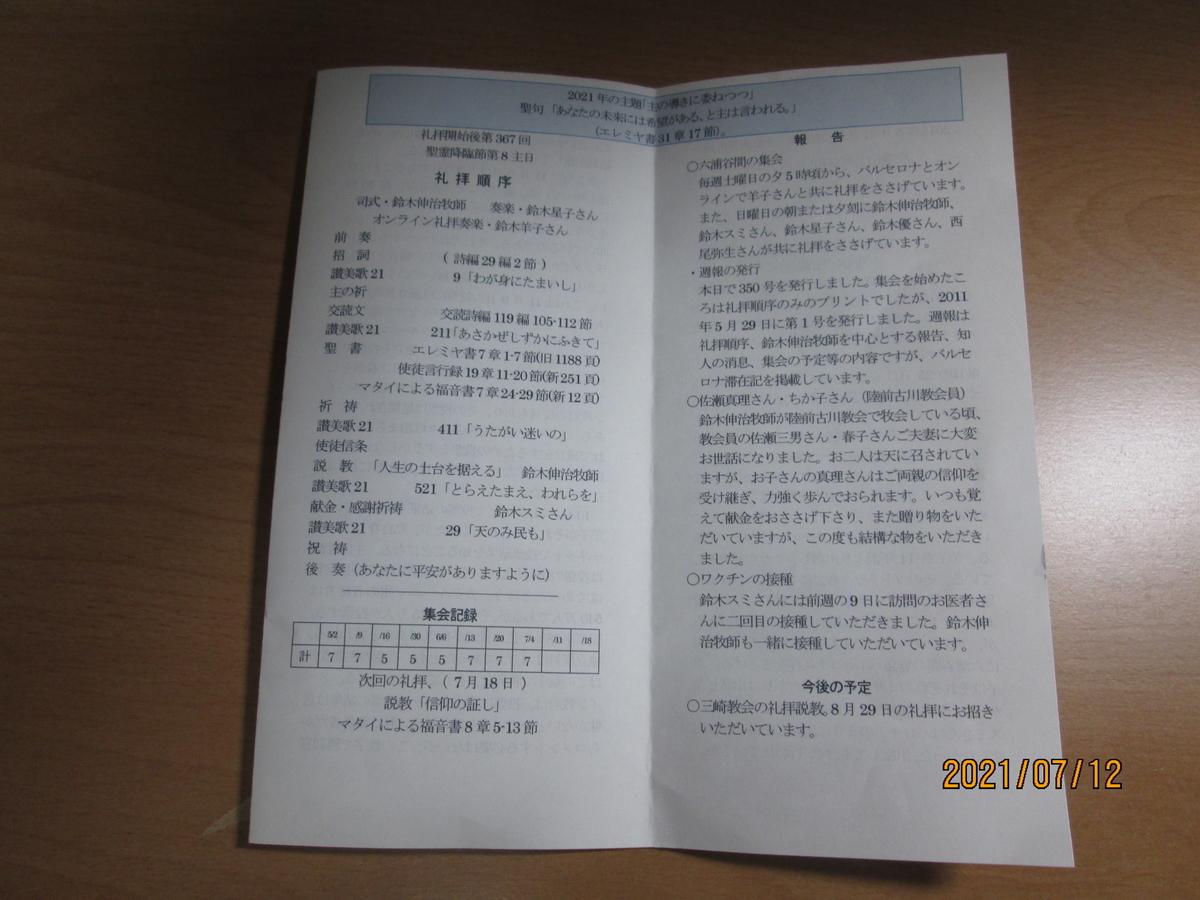 f:id:noburahamu2:20210712090600j:plain