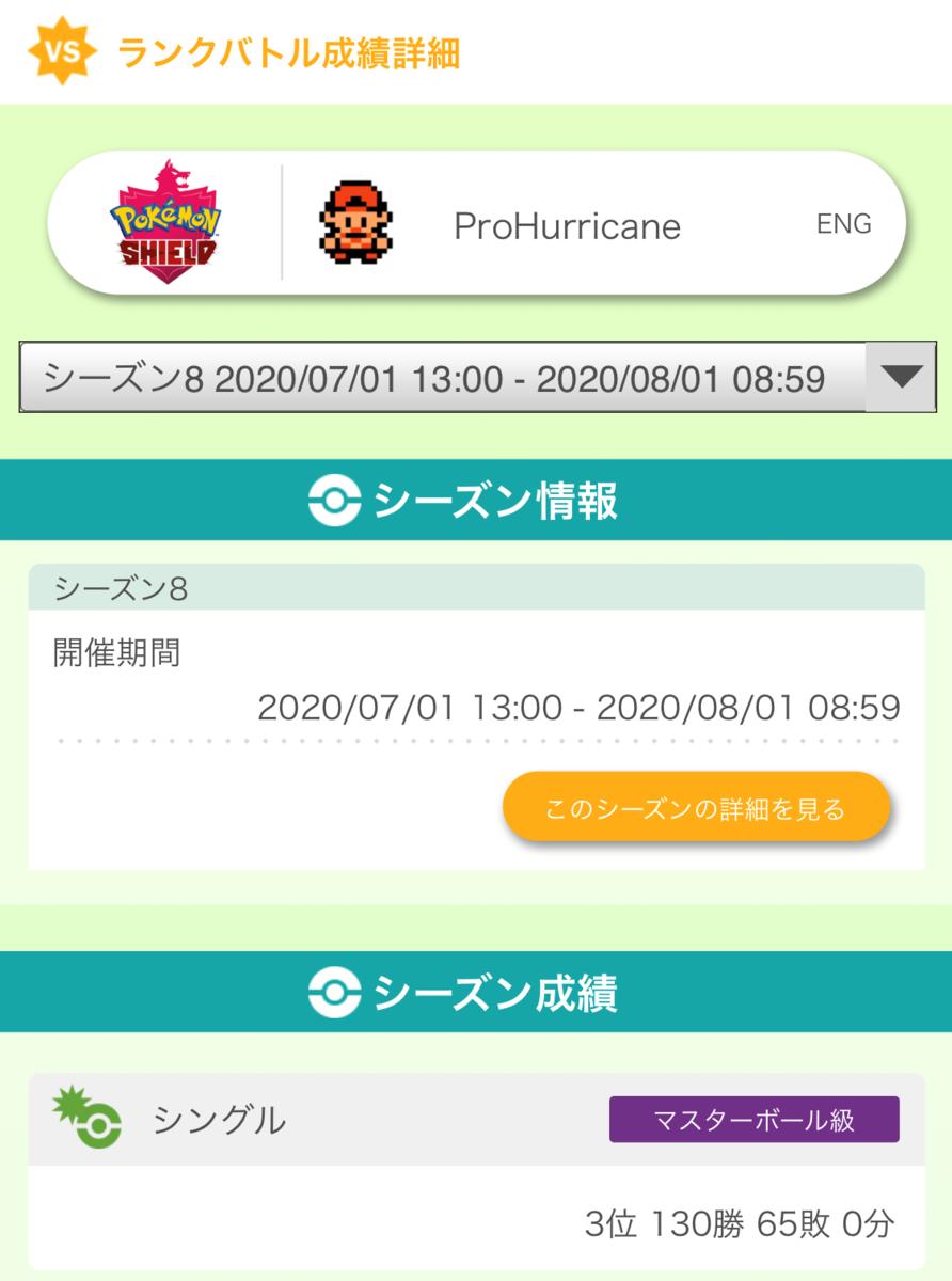 f:id:noburen_poke:20200812205441p:plain