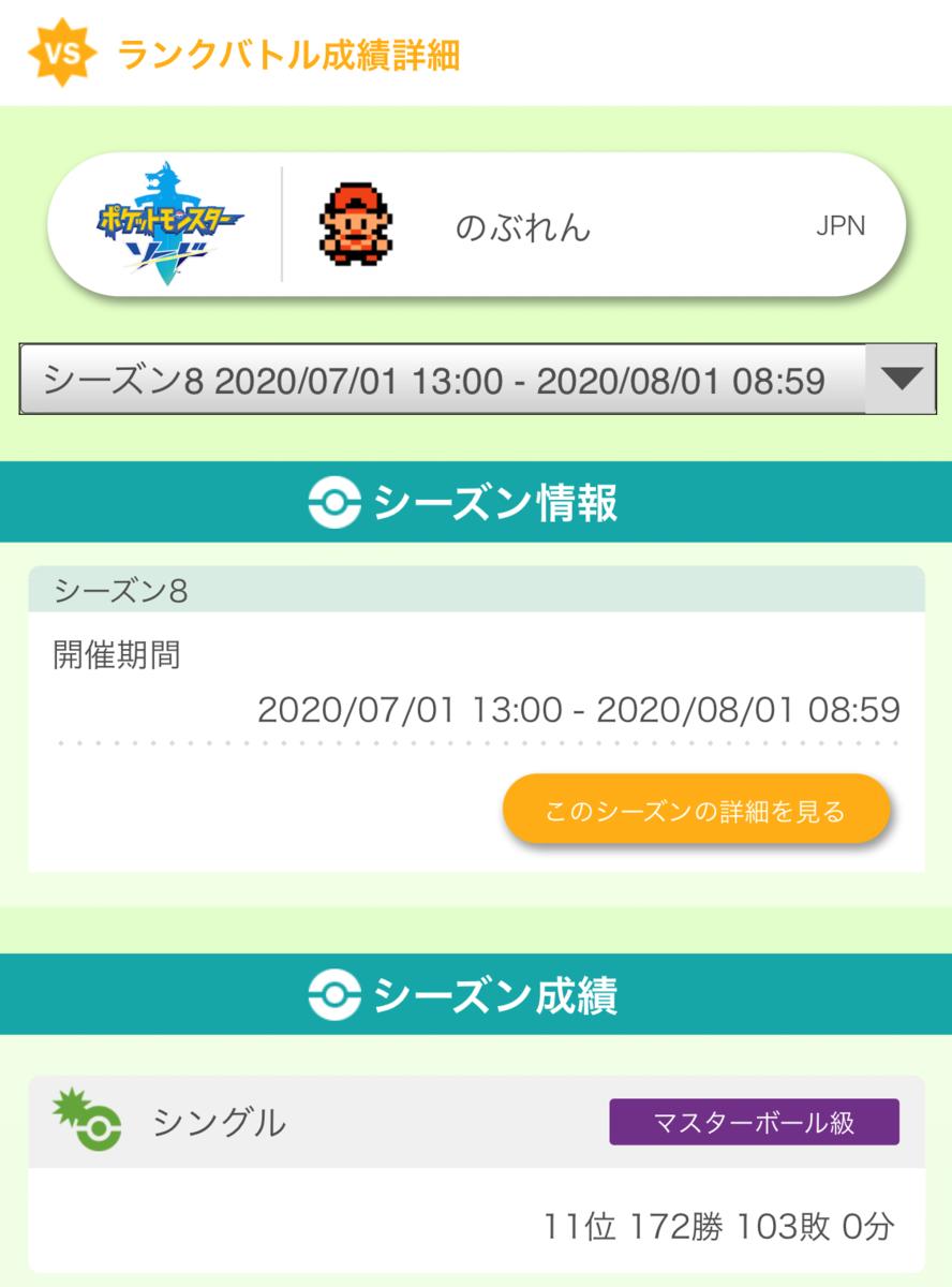 f:id:noburen_poke:20200812205446p:plain