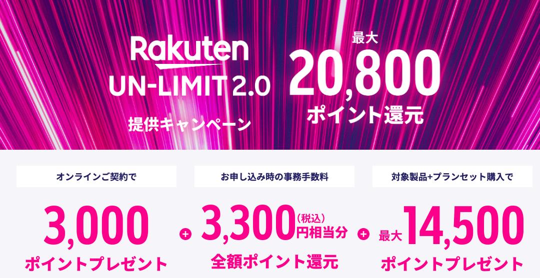 楽天モバイル(Rakuten UN-LIMIT)のキャンペーン
