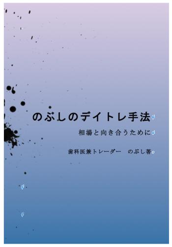f:id:nobushi-fx:20190104213318p:plain