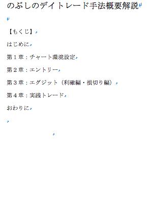 f:id:nobushi-fx:20190104213830p:plain