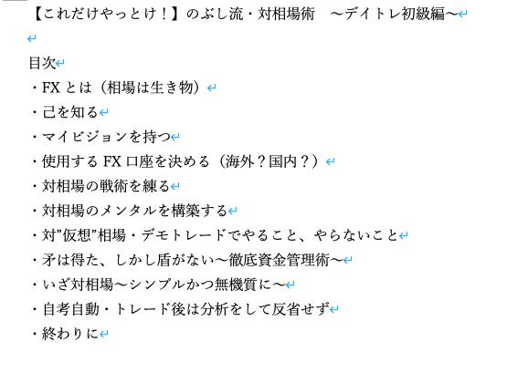 f:id:nobushi-fx:20210227125855p:plain