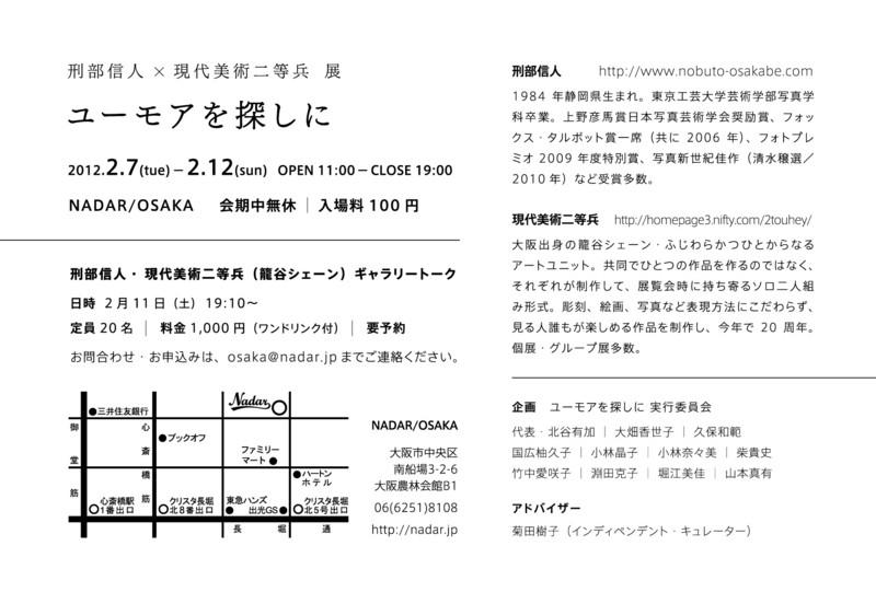 f:id:nobuto_osakabe:20120118130044j:image