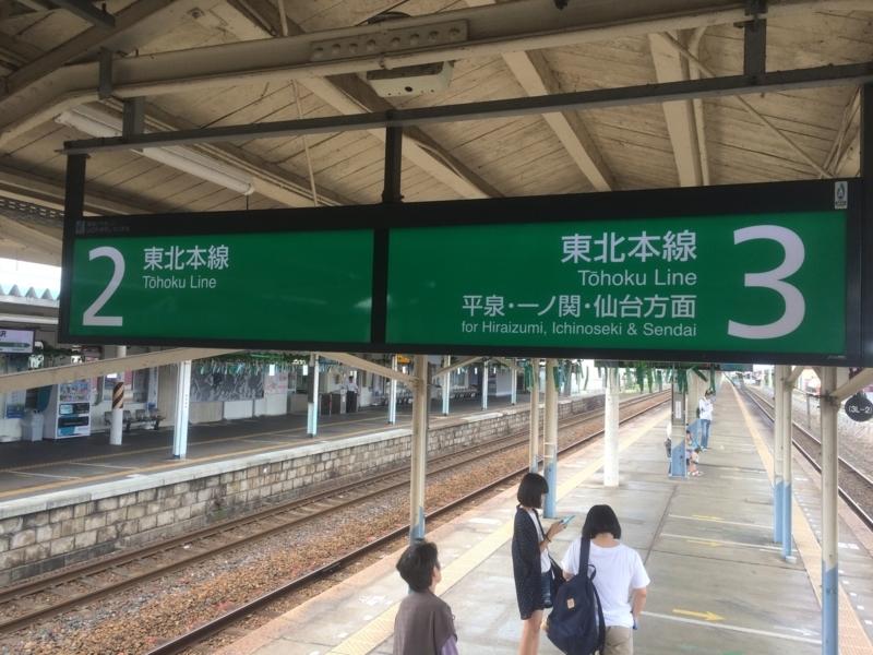 東北本線で陸中折居駅に行ってき...