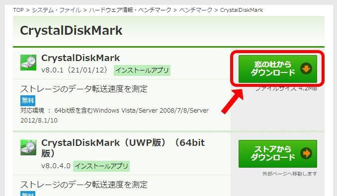 CrystalDiskMark_download