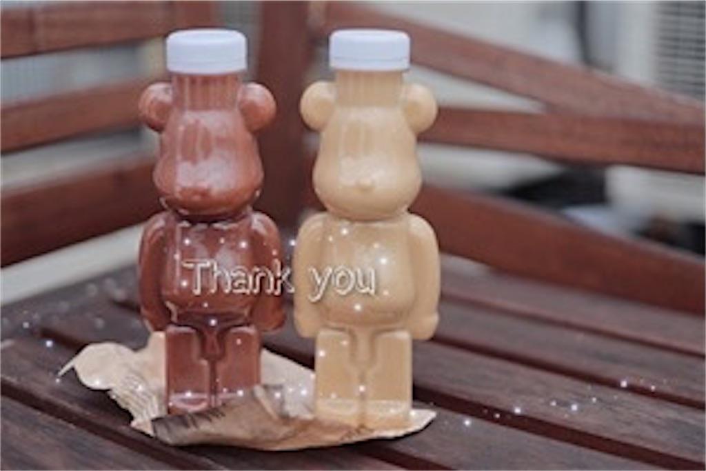 二つのクマのボトルが並んでいる画像