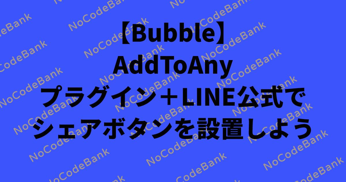 f:id:nocodejp:20200227024200p:plain