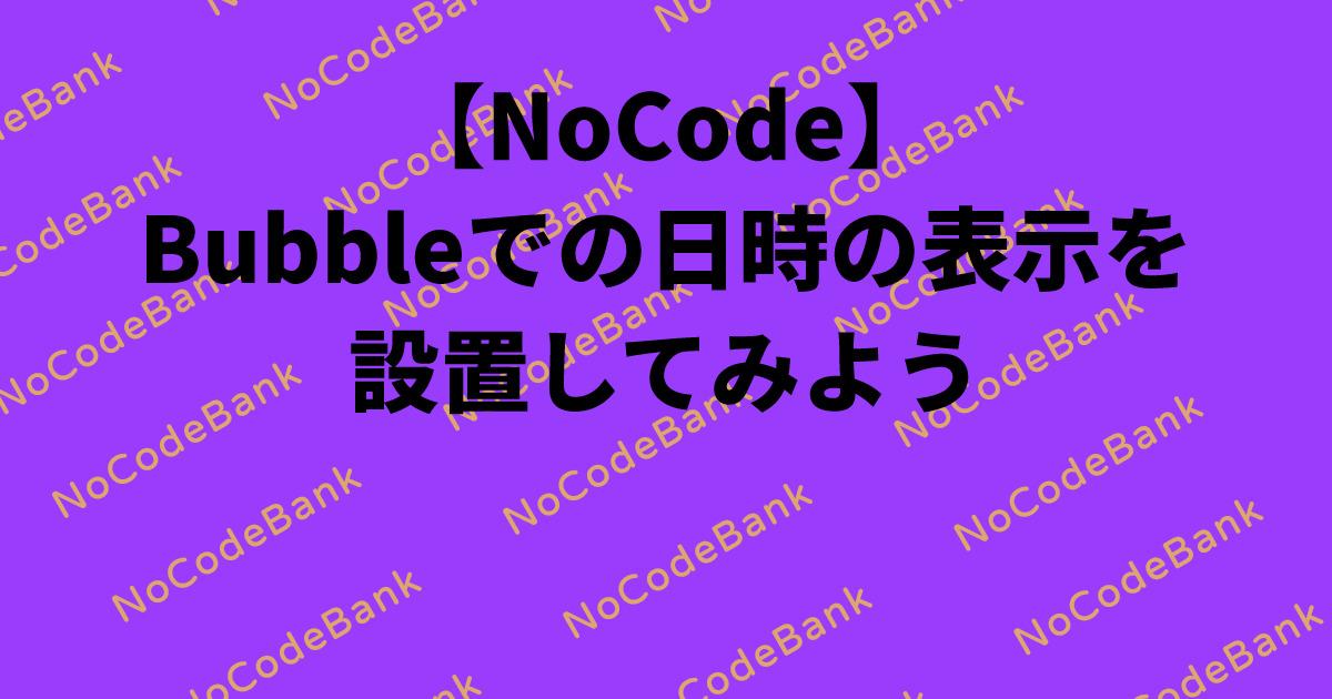 f:id:nocodejp:20200227194150p:plain