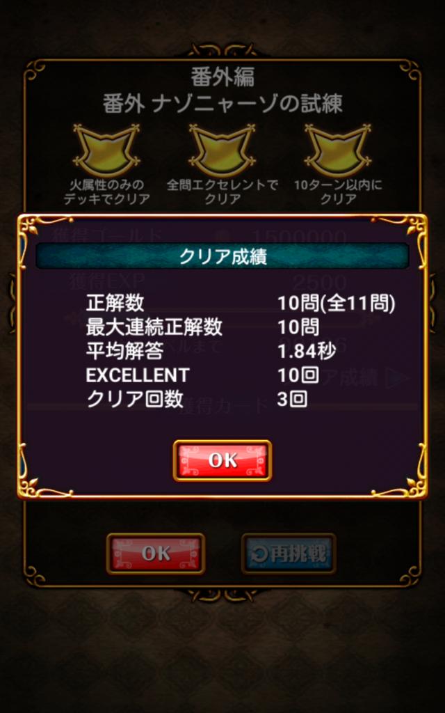 f:id:nodachin:20170927200946p:plain