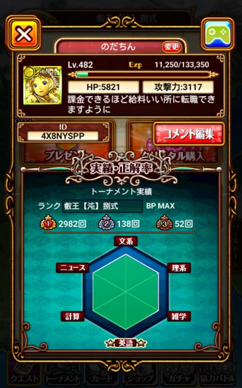 f:id:nodachin:20180711205521p:plain
