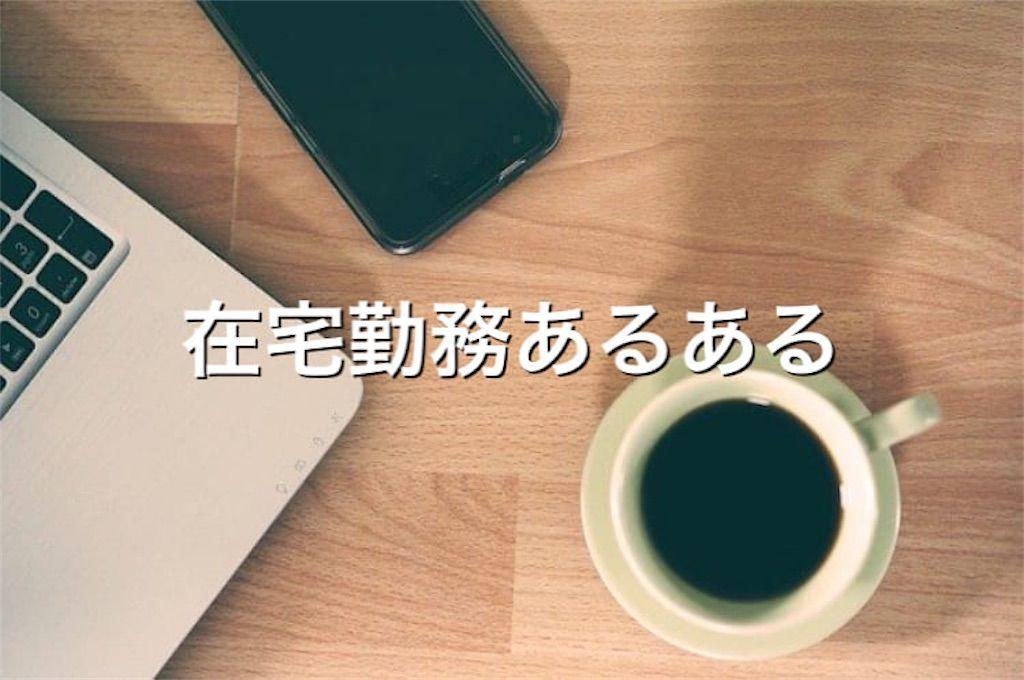 f:id:nodame79:20200427132503j:image
