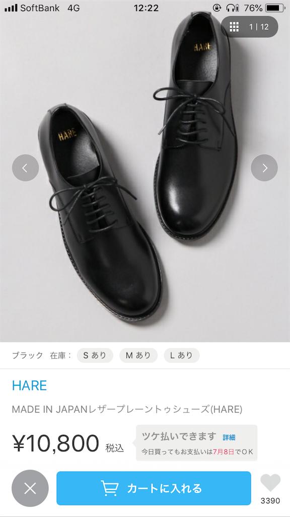 f:id:nodawatokai46:20180508122244p:image