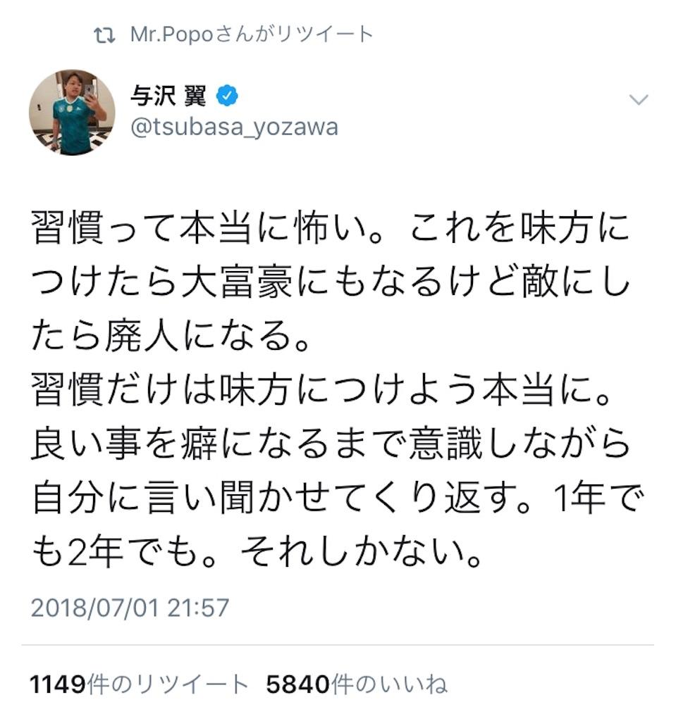 f:id:nodawatokai46:20180706140407j:image