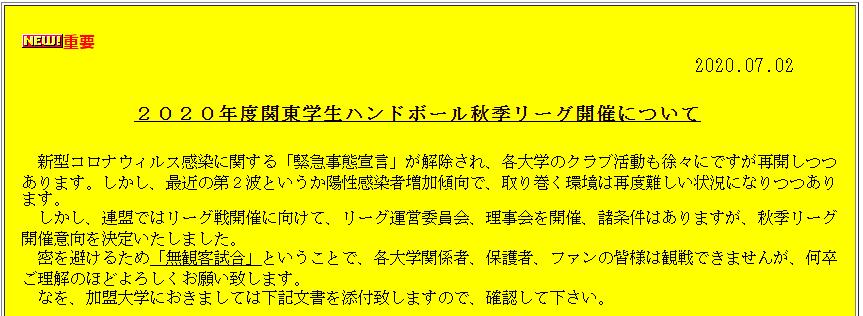 f:id:nodoame0:20200703141049p:plain