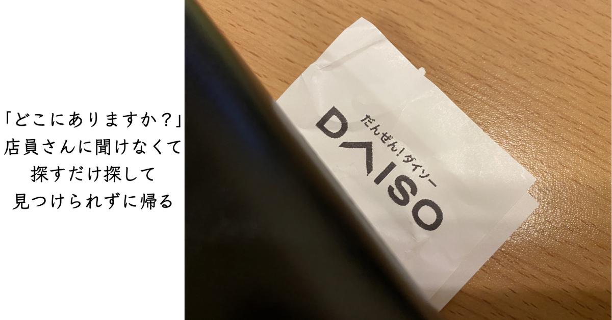 f:id:nodoameya:20210310203703j:plain