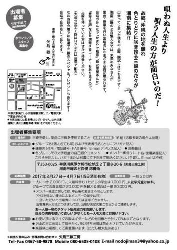 f:id:nodojiman34:20170220110631j:image