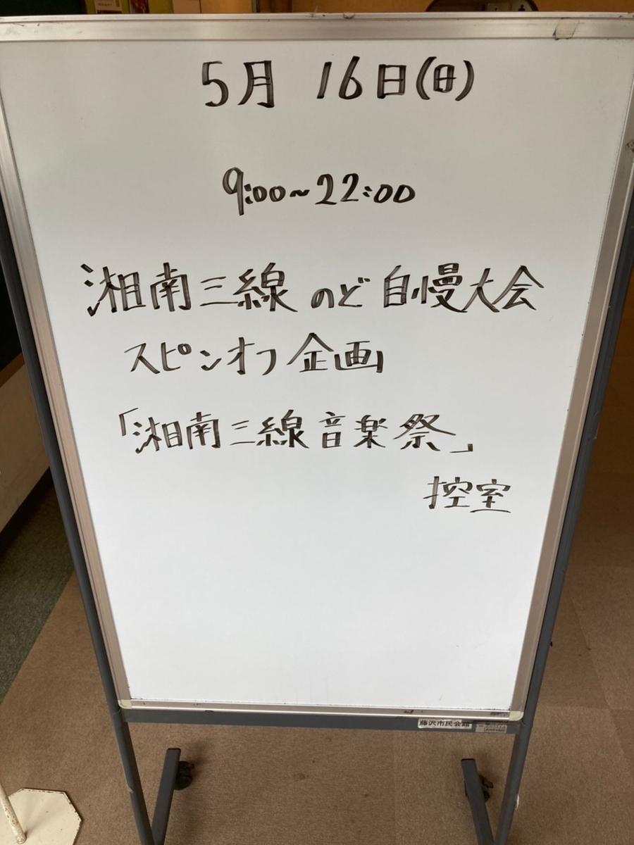 f:id:nodojiman34:20210521215011j:plain