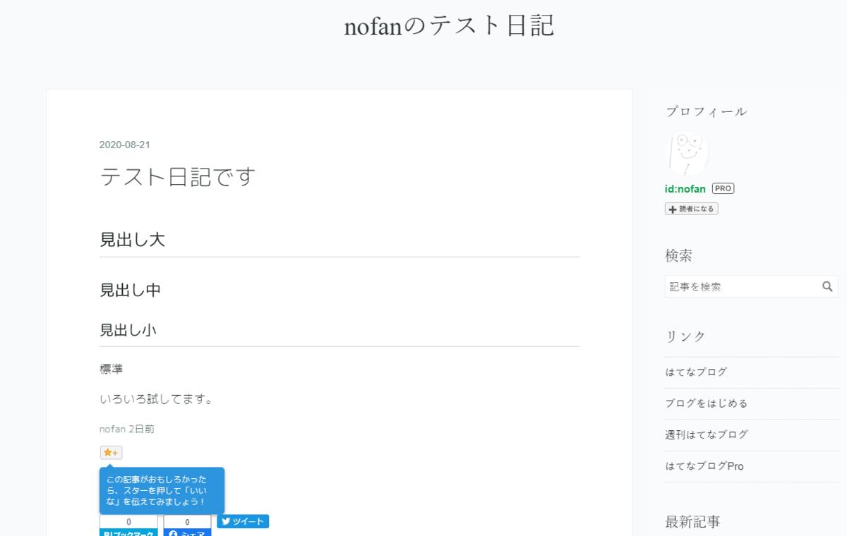 f:id:nofan:20200823065018p:plain