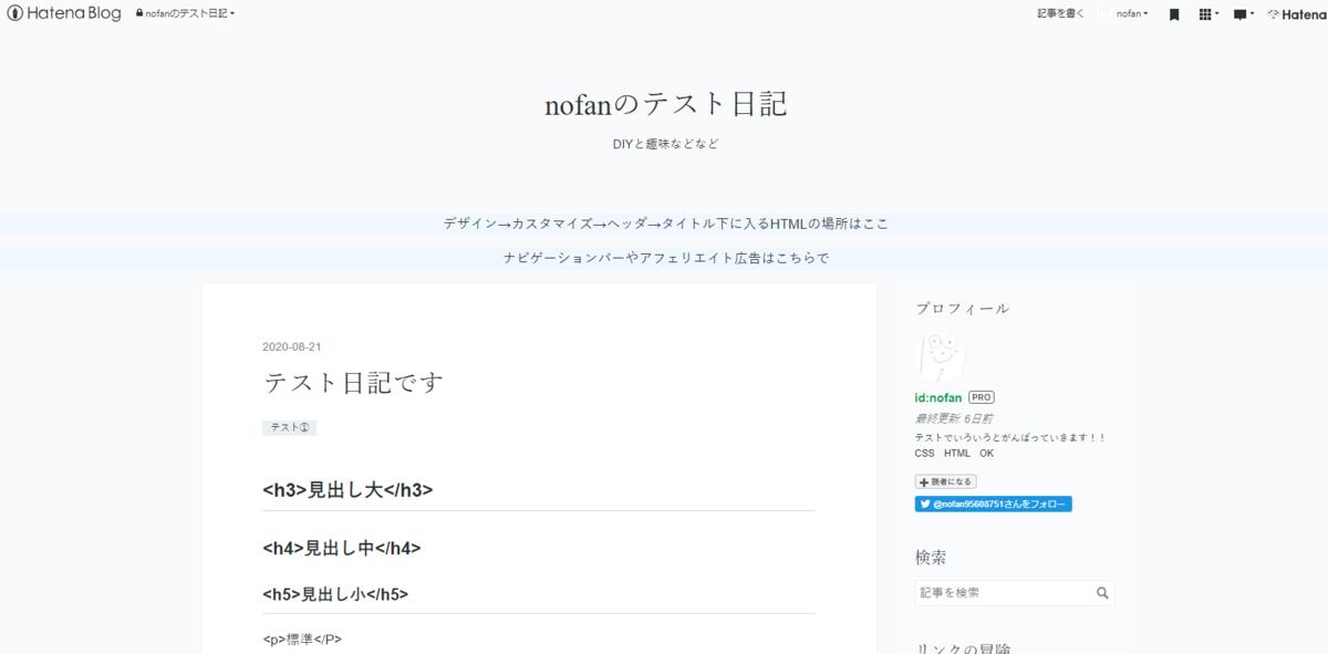 f:id:nofan:20200831054941p:plain