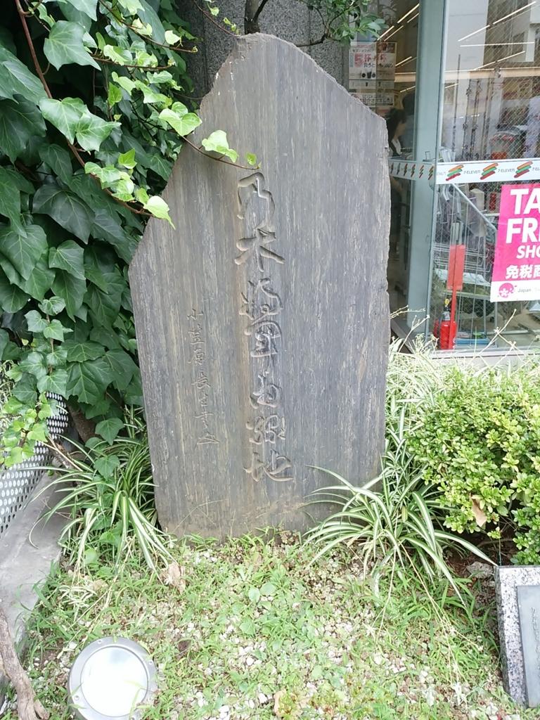 乃木希典は,放蕩三昧の生活を送った。それは,静子と結婚しても収まらなかった。しかし,希典は,ドイツ留学後,突如として従前の生活を改めた。質素な暮らしに徹した。頻繁に出入りしていた茶屋にも全く行かなくなった。希典はその理由を生涯語らなかった。画像は虎ノ門に建てられた「乃木将軍所縁之地」の石碑