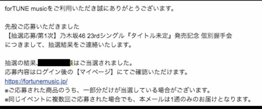 f:id:nogi-rei46:20190725225934j:plain