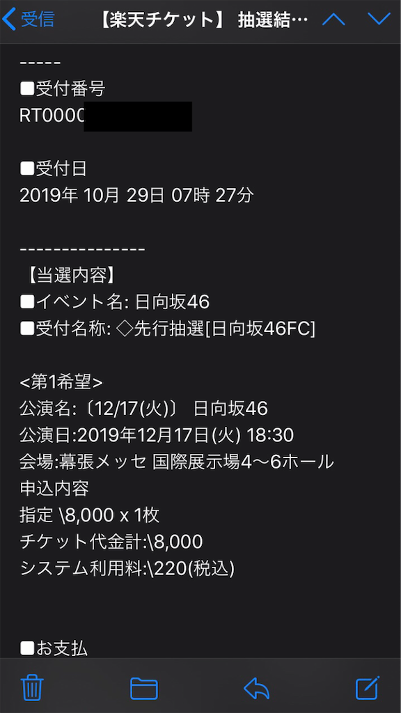 f:id:nogi-rei46:20201017182435p:plain