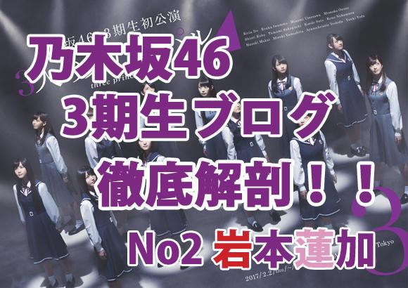 f:id:nogidake46:20170215111952j:plain