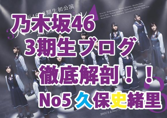 f:id:nogidake46:20170227174945j:plain