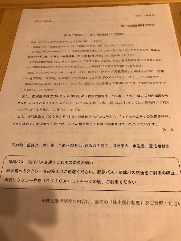f:id:nogizaka46_llc:20190616225928j:image