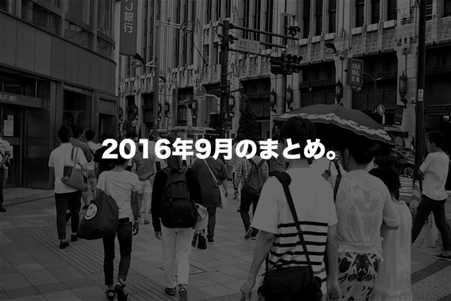 f:id:nogo_studio:20161004161656j:plain