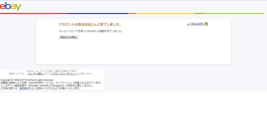f:id:noguchi-ouchi:20170613005200j:plain