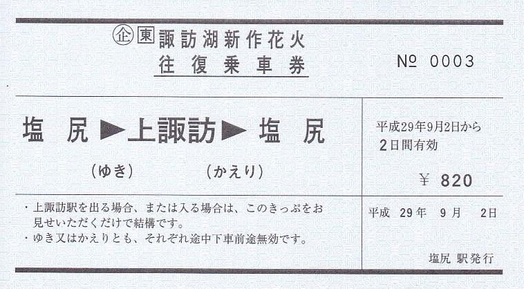 f:id:nogutoki205:20170914000211j:plain