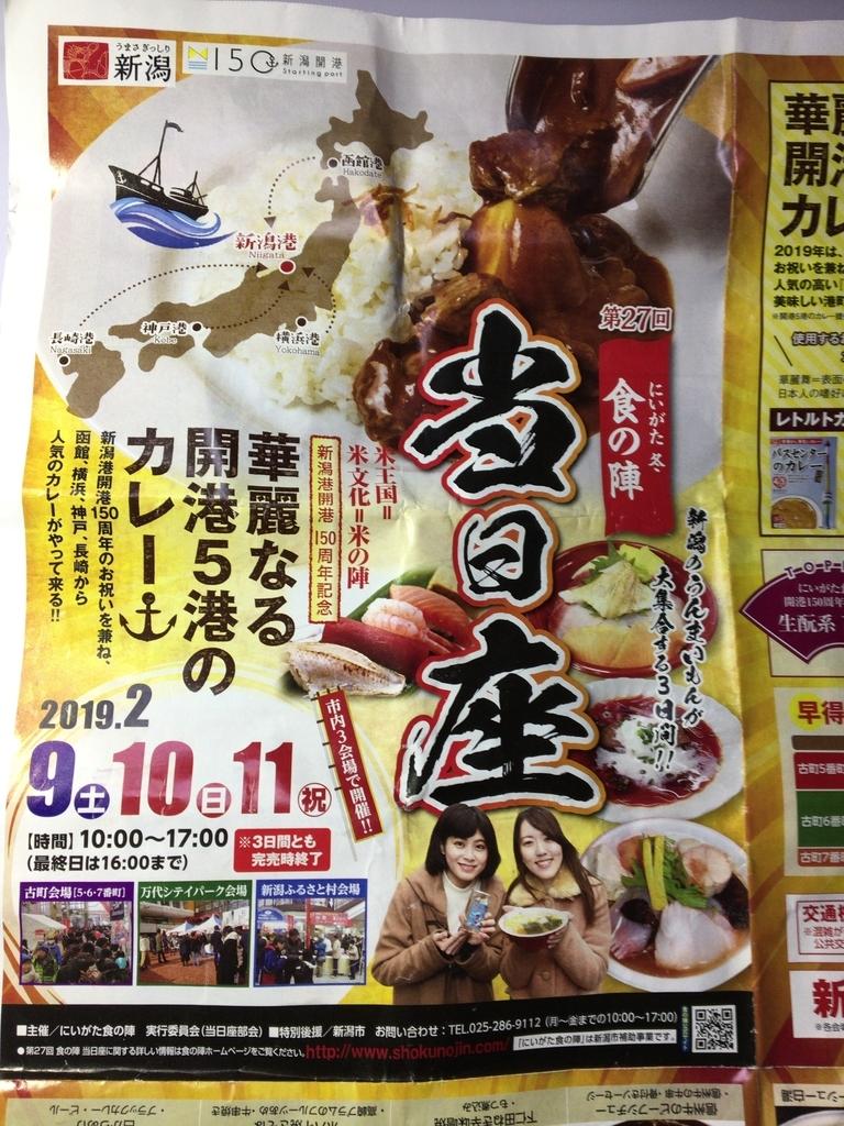 f:id:noharanohara:20190211144051j:plain