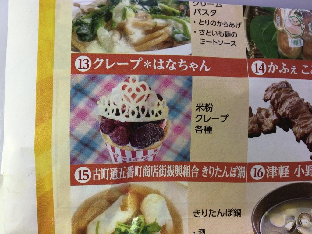 f:id:noharanohara:20190211144846j:plain