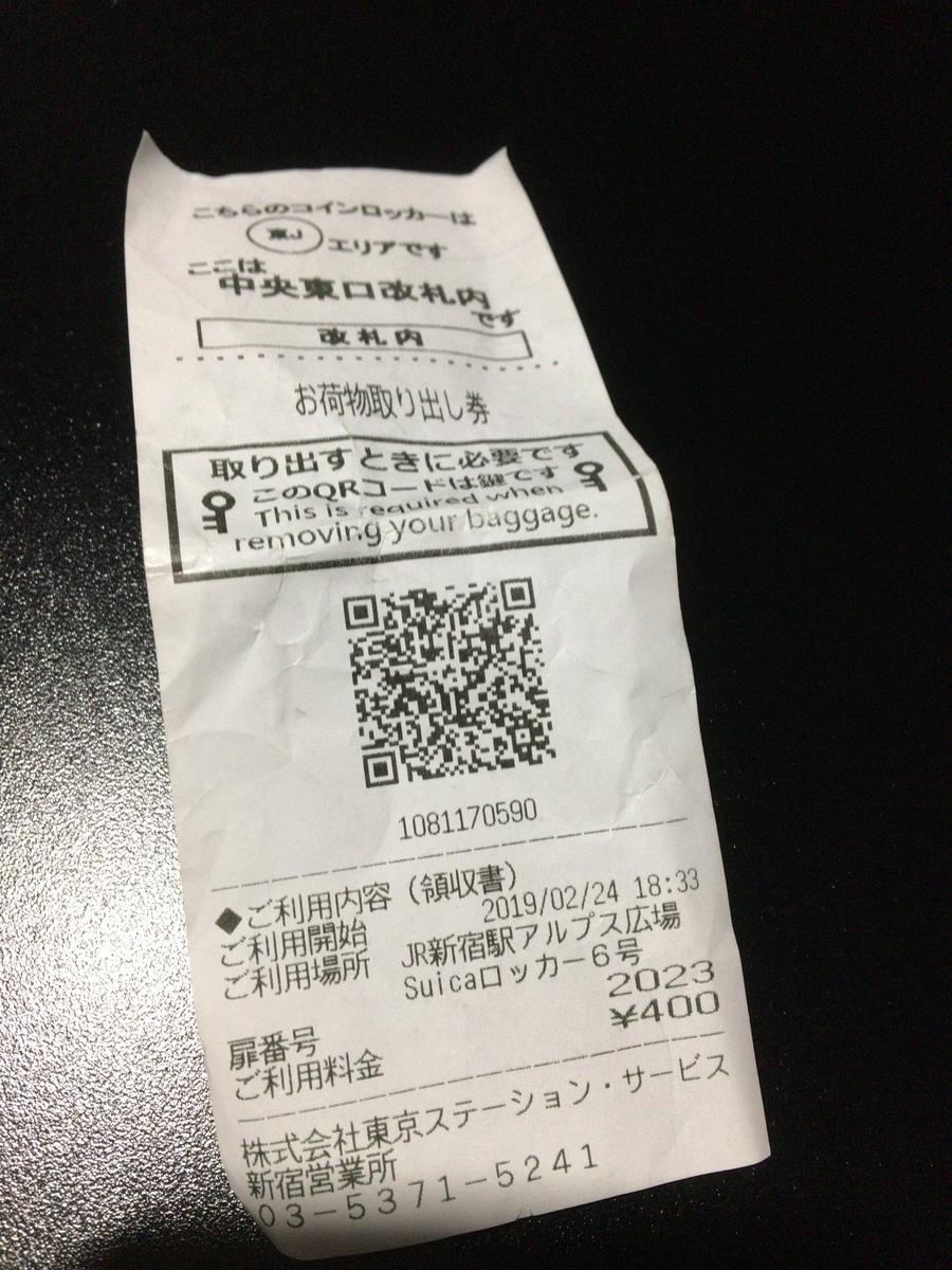 f:id:noharanohara:20190401223510j:plain